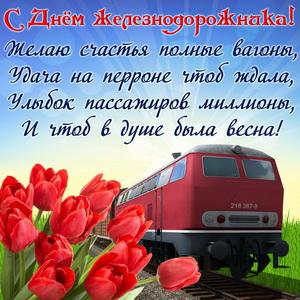Тюльпаны и современный поезд