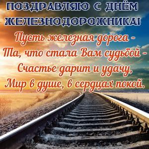 Картинка с железной дорогой