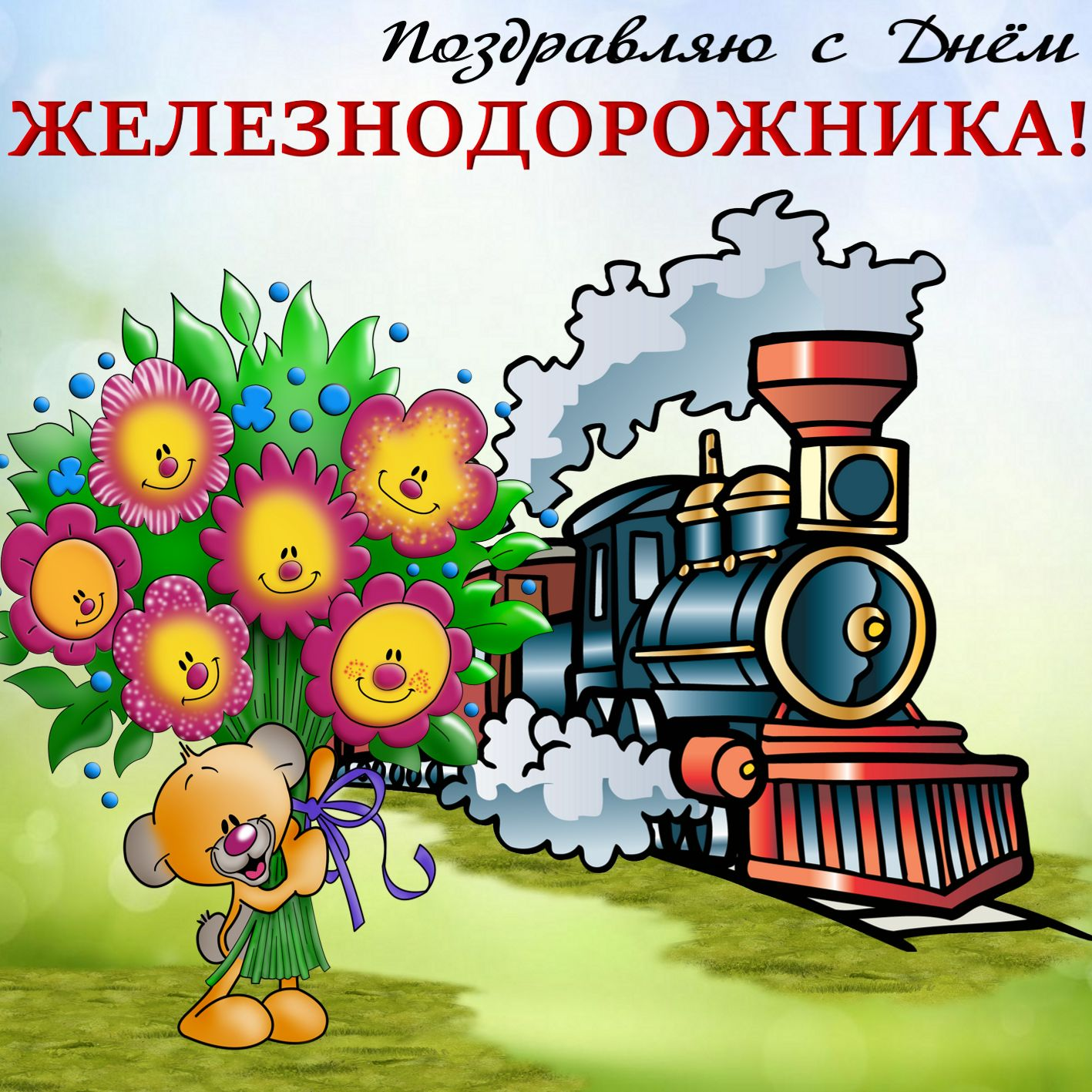 Картинки живые, анимашки ко дню железнодорожника