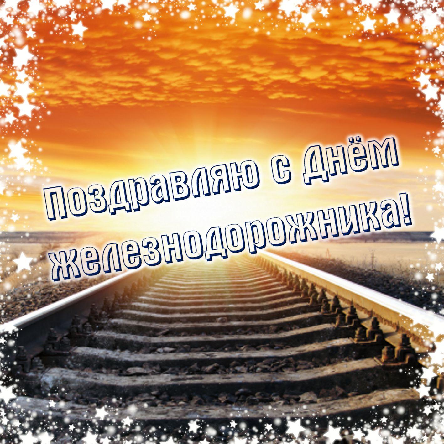 Открытка с бегущими вдаль рельсами на День железнодорожника