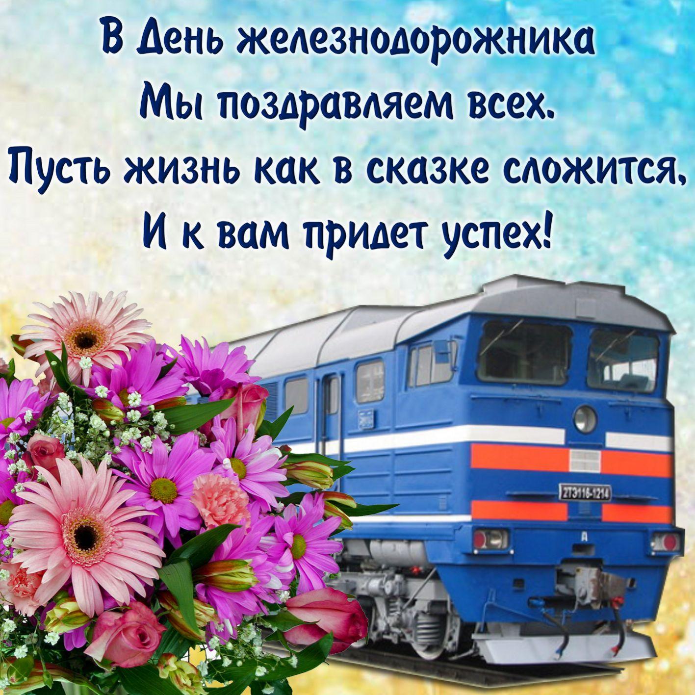 Поздравления сына с днем железнодорожника фото 712