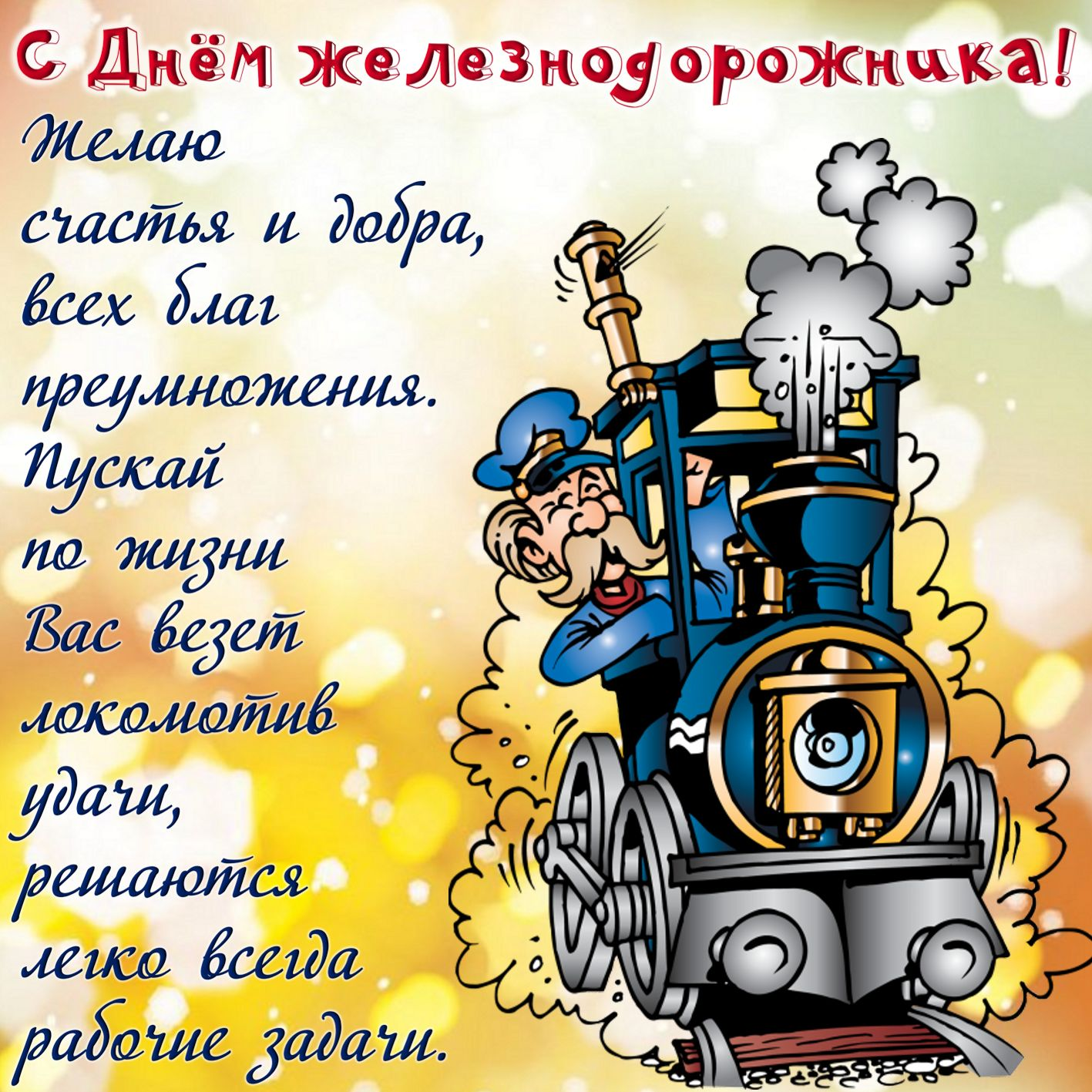 Открытка днем железнодорожника, месяца дочке картинки