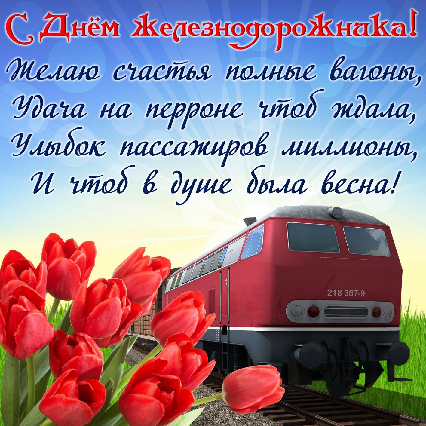 Гиф открытки к дню железнодорожника