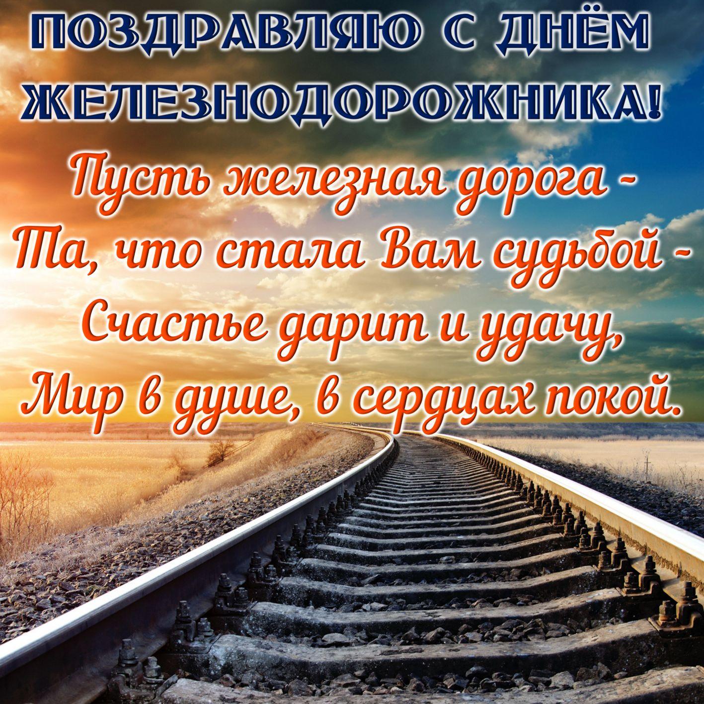 Картинка к дню железнодорожника, про дружбу друзьями