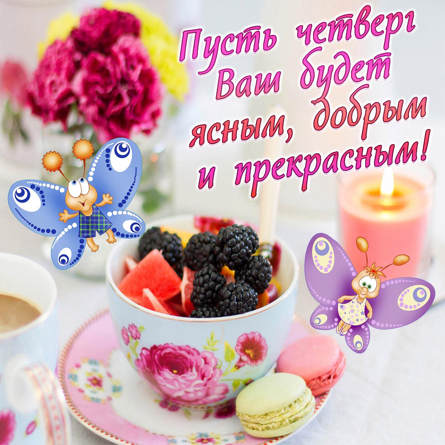 Открытки с хорошим днем и отличным настроением прикольные с открытки фруктами, открытка днем рождения