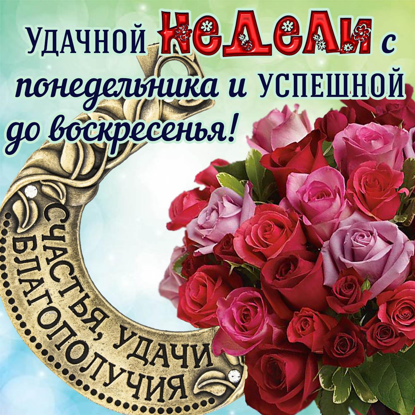 внимание открытки с пожеланиями счастливого понедельника оно особые заслуги