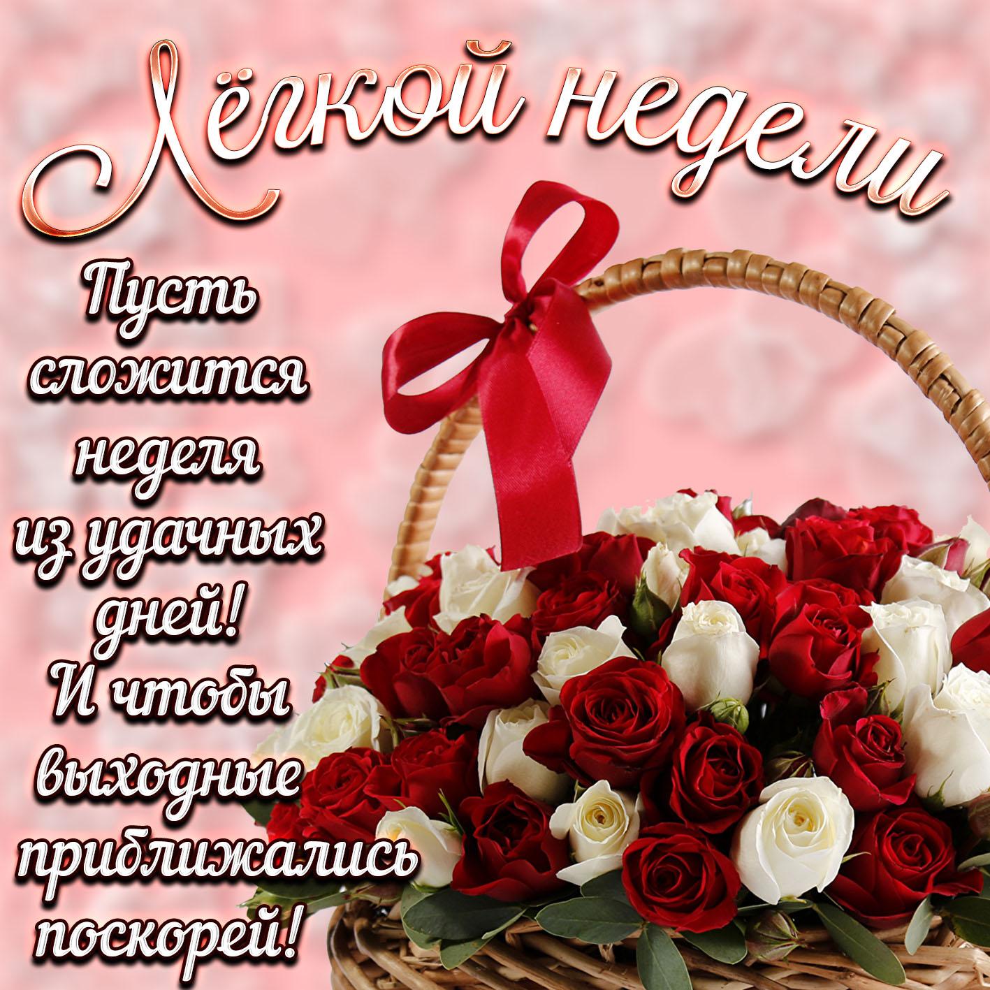 Открытка - корзинка роз с пожеланием лёгкой недели