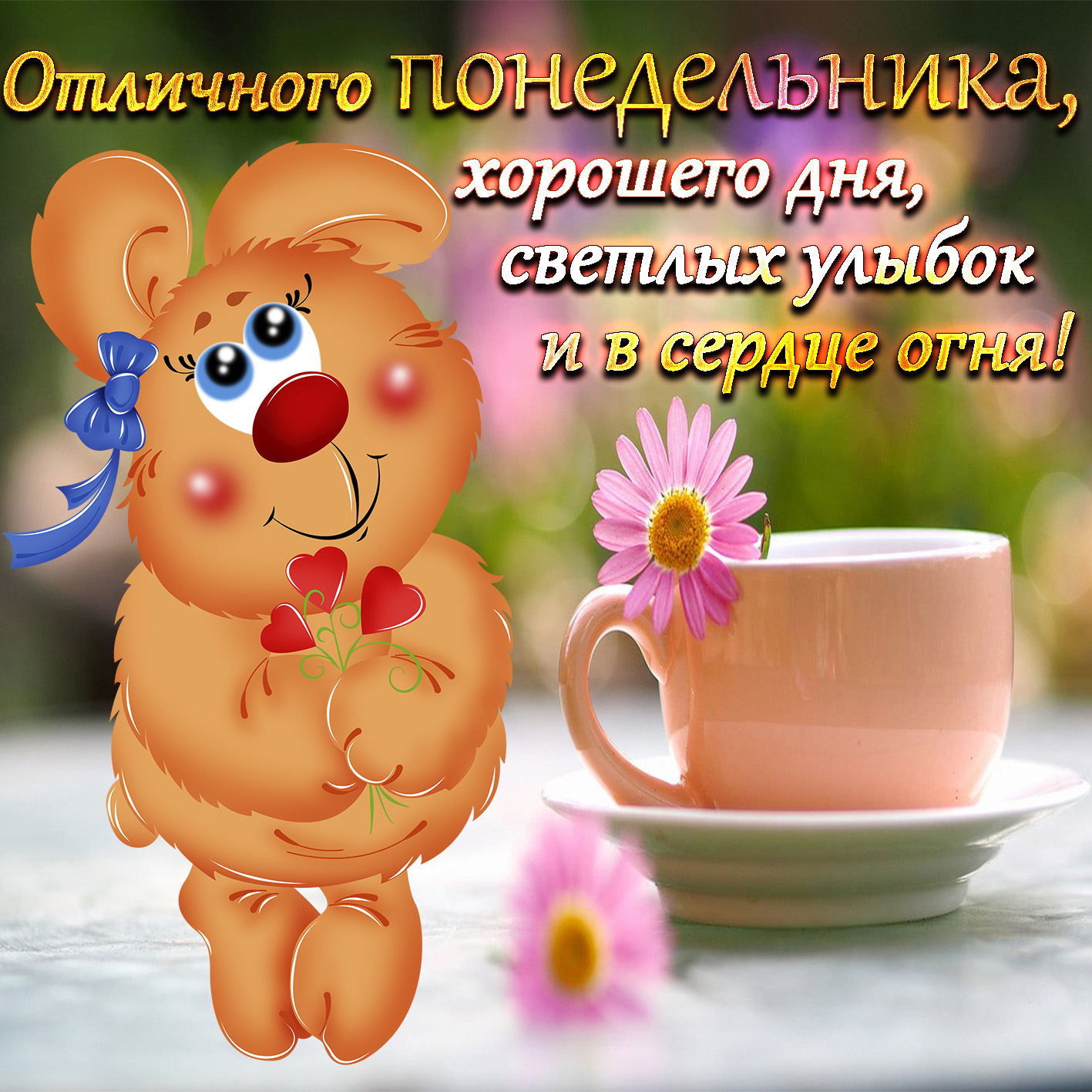 Пожеланиями картинках, открытки с приветствием и пожеланием хорошего дня женщине