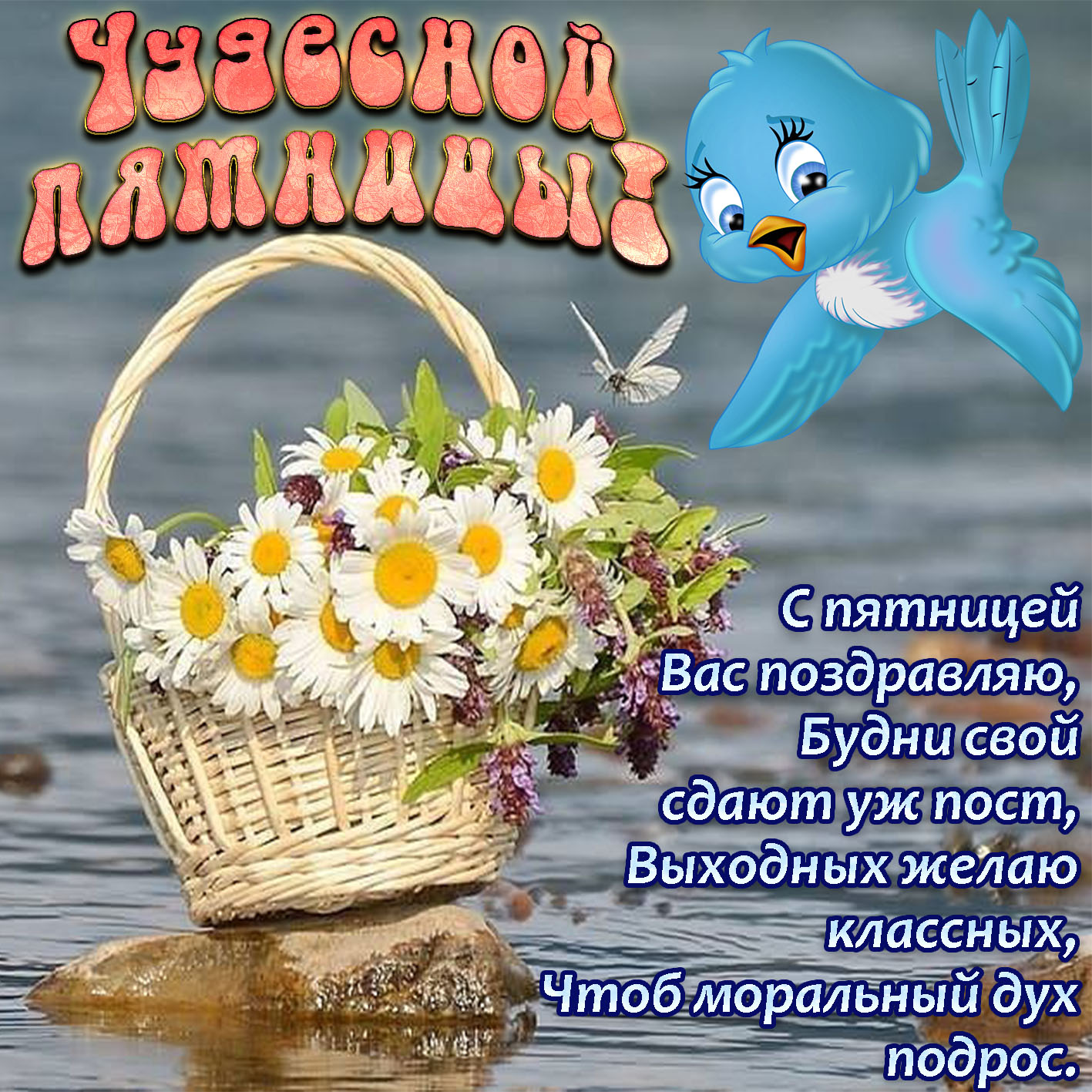 Картинка с птичкой и корзиной цветов на пятницу
