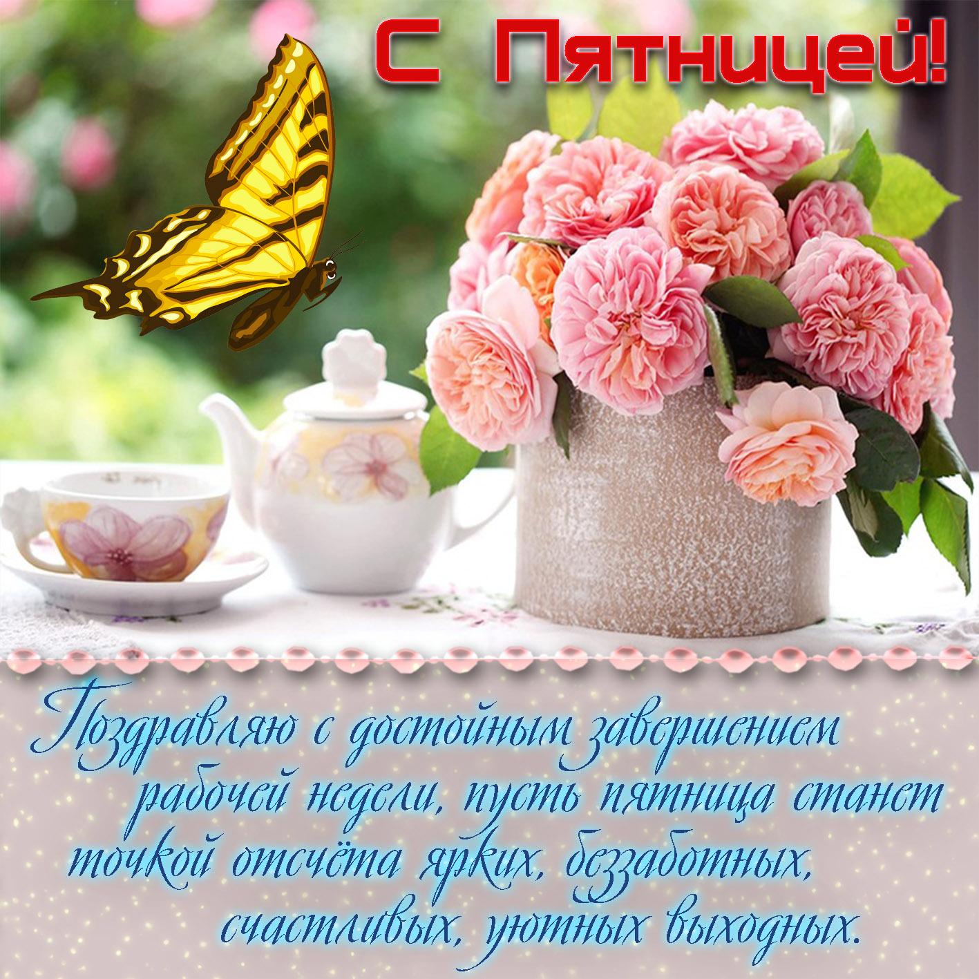 Картинки с пожеланием доброго утра и хорошего дня прикольные красивые пятница