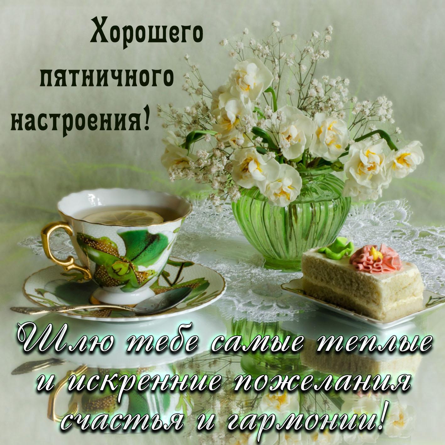 Открытки с добрым утром и хорошим настроением пятницы