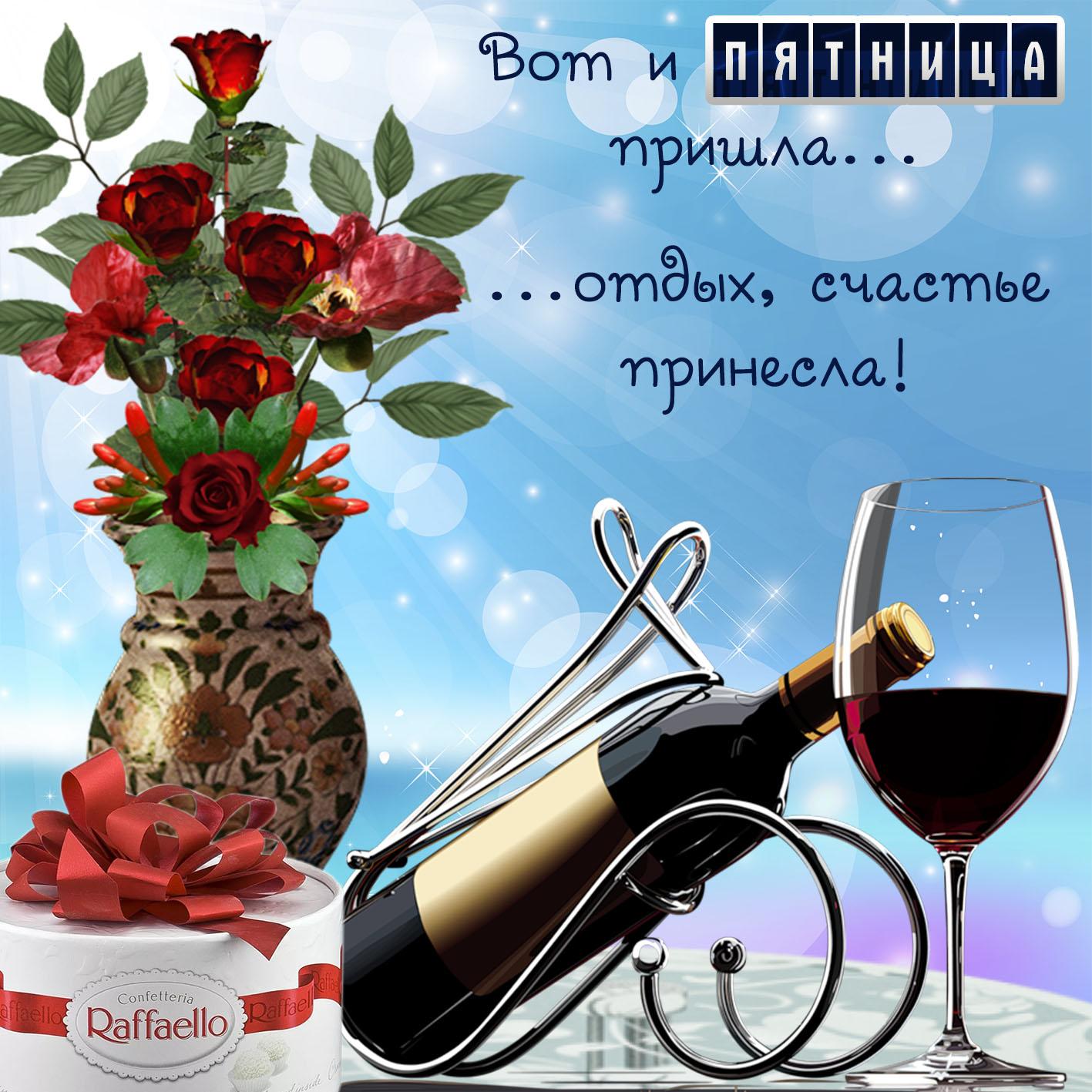 Картинка с вином и букетом на пятницу