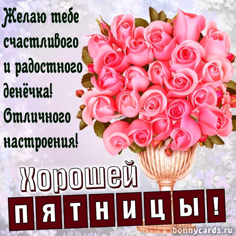 Картинка с букетом роз и пожеланием на пятницу