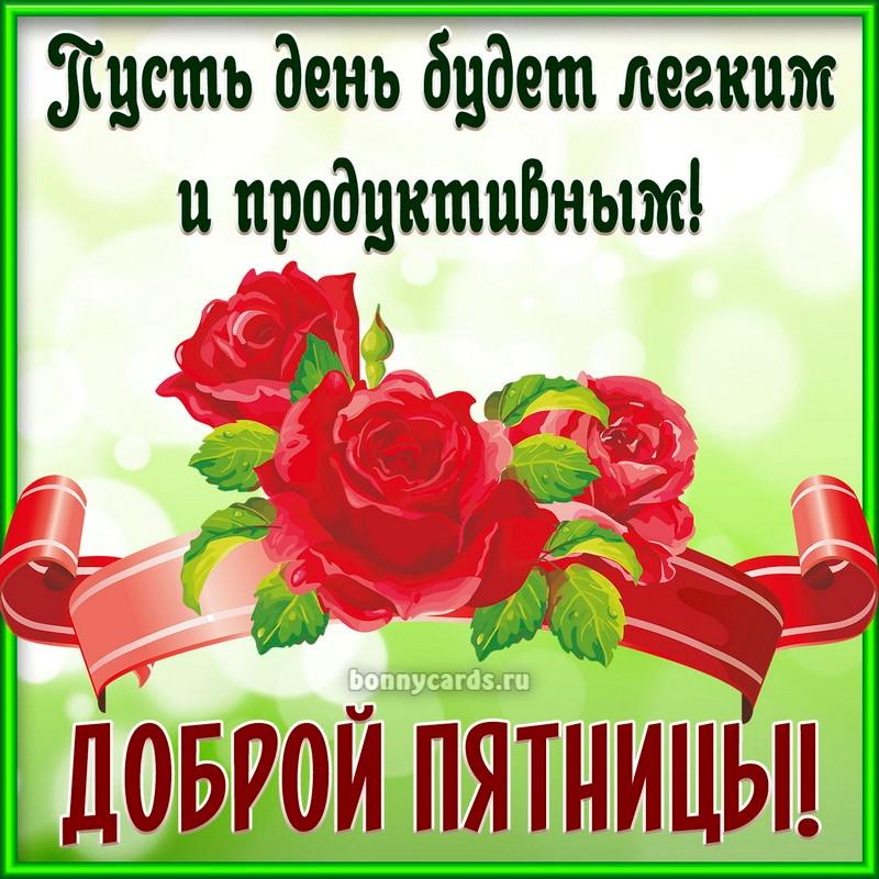 Картинка с розами и пожеланием продуктивной пятницы