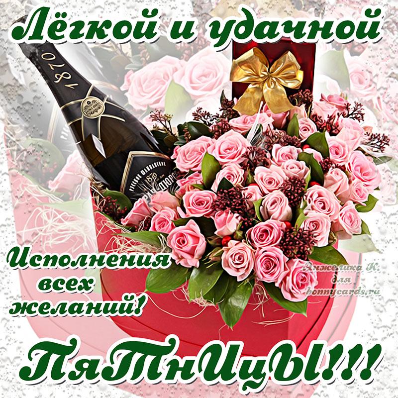 Открытка с пожеланием легкой пятницы и розами