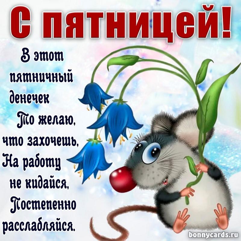 Картинка с мышонком и приятным пожеланием на пятницу