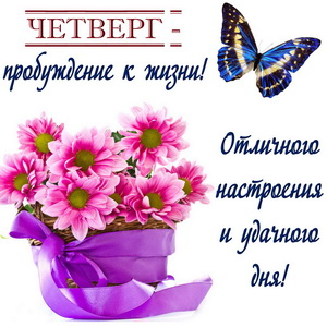 Корзина цветов и пожелание к четвергу