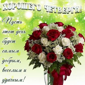 Букет роз и пожелание на четверг