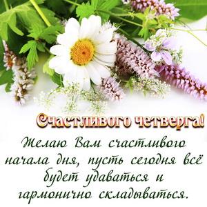 Пожелание счастливого четверга и цветы