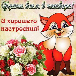 Милый лисёнок желает Вам удачи