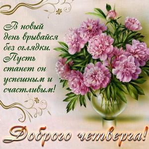 Букет цветов и пожелание на четверг