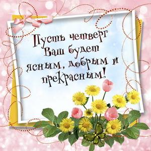 Картинка с пожеланием на четверг и цветами