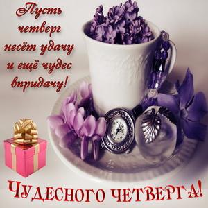 Открытка с цветами в чашке и подарком