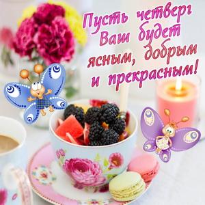 Забавные бабочки над чашкой с фруктами