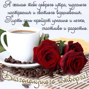 Картинка с красными розами на зёрнах кофе