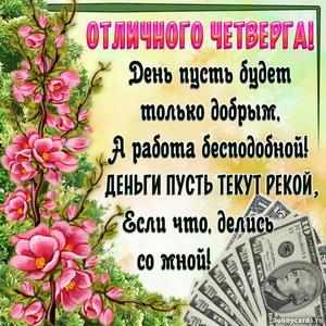 Картинка с деньгами и пожеланием отличного четверга