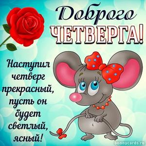Открытка с мышонком желающим всем доброго четверга