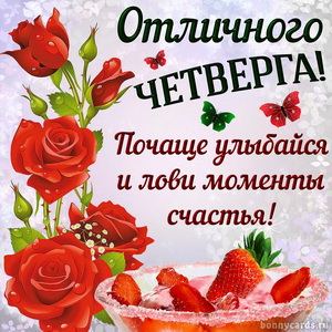 Картинка к отличному четвергу с клубникой и розами