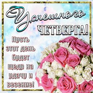 Букет роз и пожелание успешного четверга на открытке