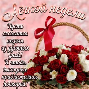 Корзинка роз с пожеланием лёгкой недели