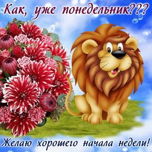 Мультяшный лев и огромный букет цветов