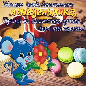 Мышка с букетом желает отличного понедельника