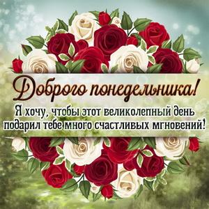 Пожелание доброго понедельника на фоне роз