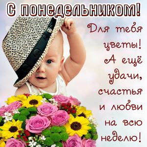 Малыш в шляпе поздравляет с понедельником