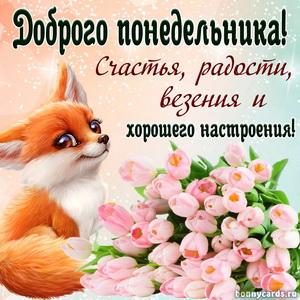 Лисичка с букетом тюльпанов желает всем доброго понедельника