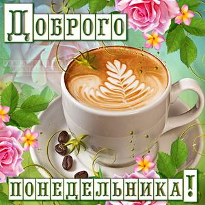 Картинка с пожеланием доброго понедельника и чашкой кофе