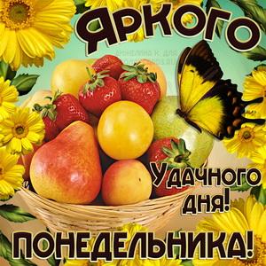 Картинка с фруктами и пожеланием яркого понедельника