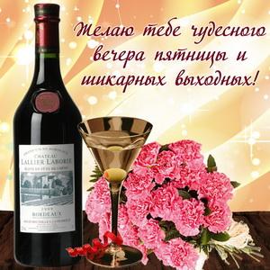 Открытка с цветами и хорошим вином