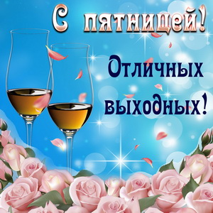 Картинка с бокалами на фоне цветочков