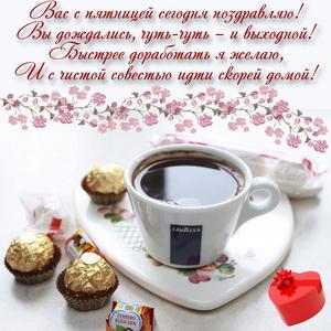 Чашечка кофе и поздравление с пятницей
