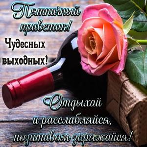 Яркая картинка с розой и бутылкой вина