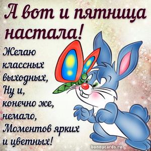 Открытка с кроликом и добрым пожеланием к пятнице