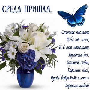 Цветы и пожелание хорошего дня в среду
