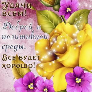 Пожелание доброй среды на фоне ярких цветов