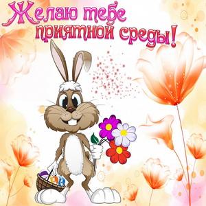 Кролик с цветами желает приятной среды