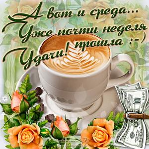Картинка с чашкой кофе и пожеланием удачи на среду